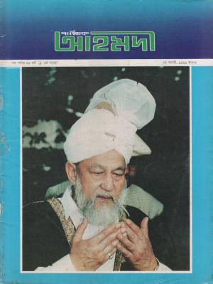 পাক্ষিক আহ্মদী - নব পর্যায় ৬২ বর্ষ | ৩য় সংখ্যা | ১৫ই আগস্ট ১৯৯৯ইং | The Fortnightly Ahmadi - New Vol: 62 Issue: 03 Date: 15th August 1999