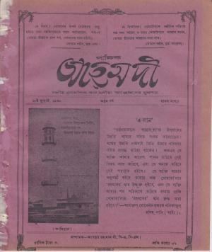 পাক্ষিক আহ্মদী - ০৮ বর্ষ | ১২তম সংখ্যা | ১৫ই জুলাই ১৯৩৮ইং | The Fortnightly Ahmadi - Vol: 08 Issue: 12 Date: 15th July 1938