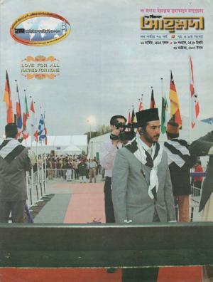 পাক্ষিক আহ্মদী - নব পর্যায় ৭০ বর্ষ | ৭ম ও ৮ম সংখ্যা | ৩১শে অক্টোবর ২০০৭ইং | The Fortnightly Ahmadi - New Vol: 70 Issue: 7 & 8 Date: 31st October 2007
