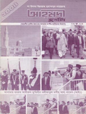 আহ্মদীয়া বুলেটীন - ০১ বর্ষ | ৬ষ্ঠ সংখ্যা | ৩০শে জুন ২০০৪ইং | Ahmadiyya Bulletin - Vol: 01 Issue: 06 Date: 30th June 2004