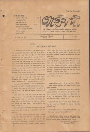পাক্ষিক আহ্মদী - নব পর্যায় ০৭ বর্ষ | ২৩তম ও ২৪তম সংখ্যা । মার্চ ১৯৫৪ইং | The Fortnightly Ahmadi - New Vol: 07 Issue: 23 & 24 Date: March 1954