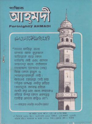 পাক্ষিক আহ্মদী - নব পর্যায় ৪০ বর্ষ | ৬ষ্ঠ ও ০৭ম সংখ্যা । ৩১শে জুলাই ও ১৫ আগস্ট ১৯৮৬ইং | The Fortnightly Ahmadi - New Vol: 40 Issue: 06 & 07 Date: 31st July & 15 August 1986