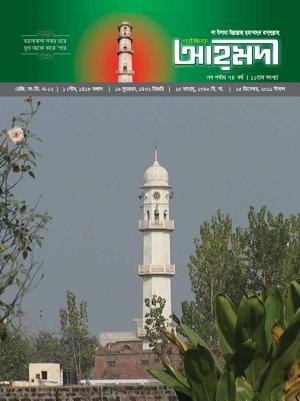 পাক্ষিক আহ্মদী - নব পর্যায় ৭৪বর্ষ | ১১তম সংখ্যা | ১৫ই ডিসেম্বর, ২০১১ইং | The Fortnightly Ahmadi - New Vol: 74 - Issue: 11 - Date: 15th December 2011