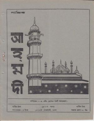 পাক্ষিক আহ্মদী - নব পর্যায় ২১ বর্ষ | ১৯তম ও ২০তম সংখ্যা | ১৫ই ও ২৯শে ফেরুয়ারী, ১৯৬৮ইং | The Fortnightly Ahmadi - New Vol: 21 Issue: 19 & 20 - Date: 15th & 29th February 1968