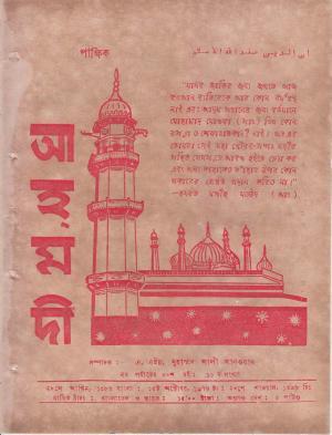পাক্ষিক আহ্মদী - নব পর্যায় ৩০ বর্ষ | ১১তম সংখ্যা | ১৫ই অক্টোবর, ১৯৭৬ইং | The Fortnightly Ahmadi - New Vol: 30 Issue: 11 - Date: 15th October 1976