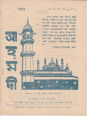 পাক্ষিক আহ্মদী - নব পর্যায় ৩৬ বর্ষ | ৩য় সংখ্যা | ১৫ই জুন, ১৯৮২ইং | The Fortnightly Ahmadi - New Vol: 36 Issue: 03 - Date: 15th June 1982