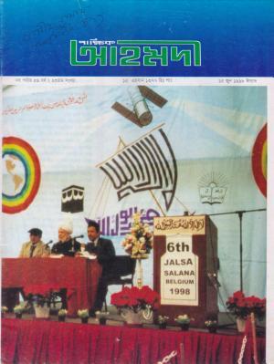 পাক্ষিক আহ্মদী - নব পর্যায় ৫৯ বর্ষ | ২৩তম সংখ্যা | ১৫ই জুন ১৯৯৮ইং | The Fortnightly Ahmadi - New Vol: 59 Issue: 23 Date: 15th June 1998