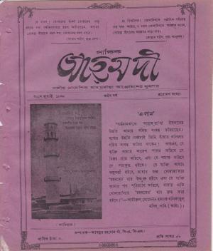 পাক্ষিক আহ্মদী - ০৮ বর্ষ | ১৩তম সংখ্যা | ৩১শে জুলাই ১৯৩৮ইং | The Fortnightly Ahmadi - Vol: 08 Issue: 13 Date: 31st July 1938