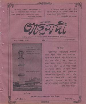পাক্ষিক আহ্মদী - ০৮ বর্ষ | ২১তম সংখ্যা | ৩০শে নভেম্বর ১৯৩৮ইং | The Fortnightly Ahmadi - Vol: 08 Issue: 21 Date: 30th November 1938