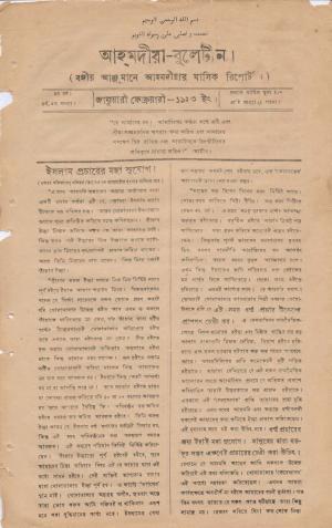 আহ্মদীয়া বুলেটীন - ০২ বর্ষ | ৪র্থ ও ৫ম সংখ্যা | ফেব্রুয়ারী ১৯২৩ইং | Ahmadiyya Bulletin - Vol: 02 Issue: 04_05 Date: February 1923