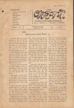 পাক্ষিক আহ্মদী - নব পর্যায় ০৮ বর্ষ | ১ম ও ২য় ও ৩য় ও ৪র্থ সংখ্যা । মে ও জুন ১৯৫৪ইং | The Fortnightly Ahmadi - New Vol: 08 Issue: 01 & 02 & 03 & 04 Date: May & June 1954