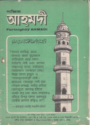 পাক্ষিক আহ্মদী - নব পর্যায় ৪০ বর্ষ | ১৮তম সংখ্যা । ৩১শে জানুয়ারী ১৯৮৭ইং | The Fortnightly Ahmadi - New Vol: 40 Issue: 18 Date: 31st January 1987