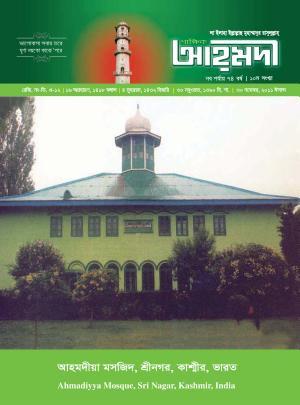 পাক্ষিক আহ্মদী - নব পর্যায় ৭৪বর্ষ | ১০ম সংখ্যা | ৩০ই নভেম্ববর, ২০১১ইং | The Fortnightly Ahmadi - New Vol: 74 - Issue: 10 - Date: 30th November 2011