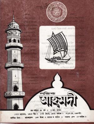 পাক্ষিক আহ্মদী - নব পর্যায় ৫৮ বর্ষ | ২২তম সংখ্যা | ৩১শে মে ১৯৯৭ইং | The Fortnightly Ahmadi - New Vol: 58 Issue: 22 Date: 31st May 1997