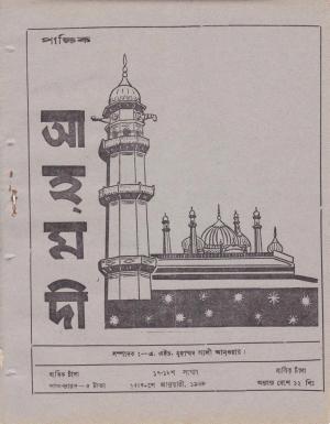 পাক্ষিক আহ্মদী - নব পর্যায় ২১ বর্ষ | ১৭তম ও ১৮তম সংখ্যা | ১৫ই ও ৩০শে জানুয়ারী, ১৯৬৮ইং | The Fortnightly Ahmadi - New Vol: 21 Issue: 17 & 18 - Date: 15th & 30th January 1968