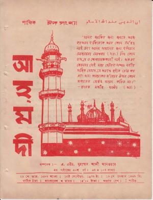 পাক্ষিক আহ্মদী - নব পর্যায় ৩০ বর্ষ | ৯ম ও ১০ম সংখ্যা | ১৫ই ও ৩০শে সেপ্টেম্বর, ১৯৭৬ইং | The Fortnightly Ahmadi - New Vol: 30 Issue: 09 & 10 - Date: 15th & 30th September 1976