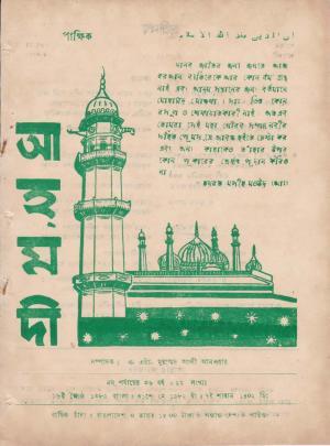 পাক্ষিক আহ্মদী - নব পর্যায় ৩৬ বর্ষ | ২য় সংখ্যা | ৩১শে মে, ১৯৮২ইং | The Fortnightly Ahmadi - New Vol: 36 Issue: 02 - Date: 31st May 1982
