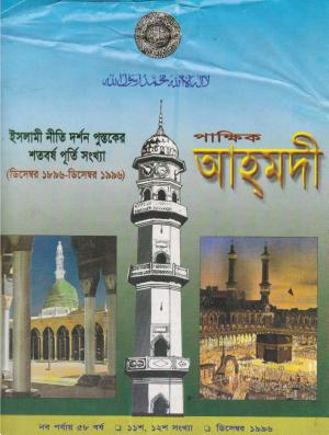 পাক্ষিক আহ্মদী - নব পর্যায় ৫৮ বর্ষ | ১১তম ও ১২তম সংখ্যা | ১৫ই ও ৩১শে ডিসেম্বর ১৯৯৬ইং | The Fortnightly Ahmadi - New Vol: 58 Issue: 11 & 12 Date: 15th & 31st December 1996