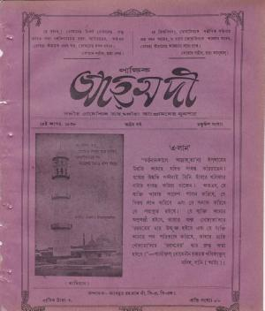 পাক্ষিক আহ্মদী - ০৮ বর্ষ | ১৪তম সংখ্যা | ১৫ই আগস্ট ১৯৩৮ইং | The Fortnightly Ahmadi - Vol: 08 Issue: 14 Date: 15th August 1938