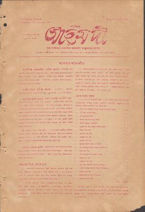 পাক্ষিক আহ্মদী - নব পর্যায় ০৬ বর্ষ | ১৯তম ও ২০তম সংখ্যা । ডিসেম্বর ১৯৫৩ ও জানুয়ারী ১৯৫৪ইং | The Fortnightly Ahmadi - New Vol: 06 Issue: 19 & 20 Date: December 1953 & January 1954