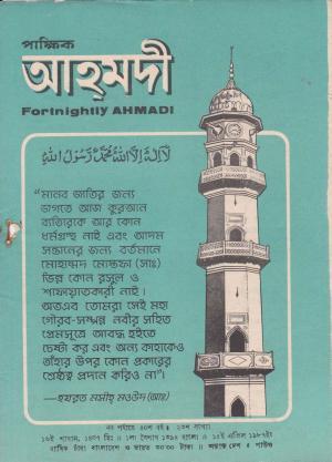 পাক্ষিক আহ্মদী - নব পর্যায় ৪০ বর্ষ | ২৩তম সংখ্যা । ১৫ই এপ্রিল ১৯৮৭ইং | The Fortnightly Ahmadi - New Vol: 40 Issue: 23 Date: 15th April 1987