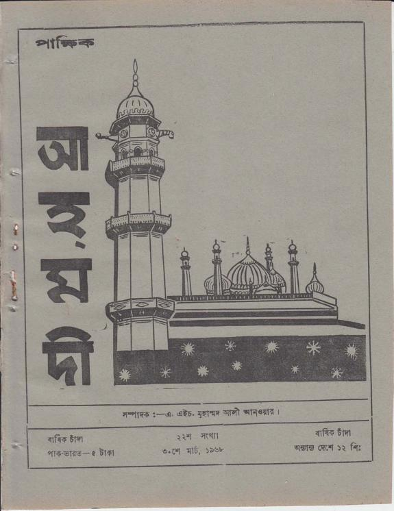 পাক্ষিক আহ্মদী - নব পর্যায় ২১ বর্ষ | ২২তম সংখ্যা | ৩০শে মার্চ, ১৯৬৮ইং | The Fortnightly Ahmadi - New Vol: 21 Issue: 22 - Date: 30th March 1968