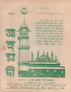 পাক্ষিক আহ্মদী - নব পর্যায় ৩০ বর্ষ | ১৩তম ও ১৪তম সংখ্যা | ১৫ই ও ৩০শে নভেম্বর, ১৯৭৬ইং | The Fortnightly Ahmadi - New Vol: 30 Issue: 13 & 14 - Date: 15th & 30th November 1976