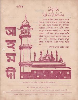 পাক্ষিক আহ্মদী - নব পর্যায় ৩৬ বর্ষ | ৫ম সংখ্যা | ১৫ই জুলাই, ১৯৮২ইং | The Fortnightly Ahmadi - New Vol: 36 Issue: 05 - Date: 15th July 1982