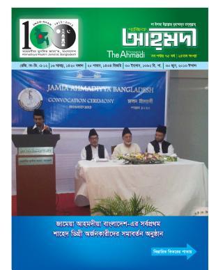 পাক্ষিক আহ্মদী - নব পর্যায় ৭৫বর্ষ | ২৪তম সংখ্যা | ৩০শে জুন, ২০১৩ইং | The Fortnightly Ahmadi - New Vol: 75 - Issue: 24 - Date: 30th June 2013