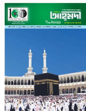 পাক্ষিক আহ্মদী - নব পর্যায় ৭৬বর্ষ | ৬ষ্ঠ সংখ্যা | ৩০শে সেপ্টেম্বর, ২০১৩ইং | The Fortnightly Ahmadi - New Vol: 76 - Issue: 6 - Date: 30th September 2013
