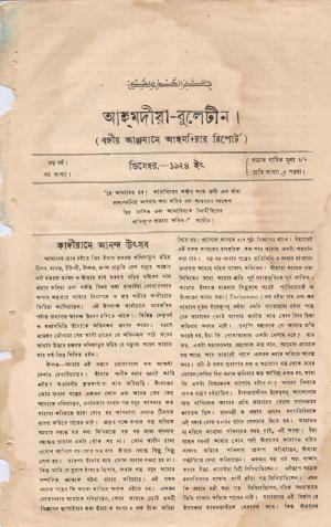 আহ্মদীয়া বুলেটীন - ০৩ বর্ষ | ৩য় সংখ্যা | ডিসেম্বর ১৯২৪ইং | Ahmadiyya Bulletin - Vol: 03 Issue: 03 Date: December 1924