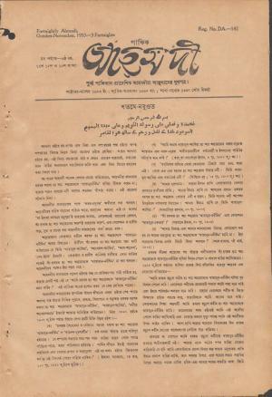 পাক্ষিক আহ্মদী - নব পর্যায় ০৬ বর্ষ   ১৪তম ও ১৫তম ও ১৬তম সংখ্যা । ৩০শে অক্টোবর ১৯৫৩ইং   The Fortnightly Ahmadi - New Vol: 06 Issue: 14 & 15 & 16 Date: 30th October 1953