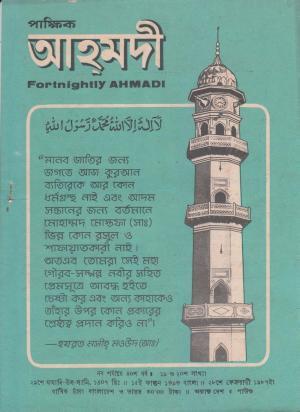 পাক্ষিক আহ্মদী - নব পর্যায় ৪০ বর্ষ | ১৯ ও ২০তম সংখ্যা । ১৫ই ও ২৮শে ফেব্রুয়ারী ১৯৮৭ইং | The Fortnightly Ahmadi - New Vol: 40 Issue: 19 & 20 Date: 15th & 28th February 1987