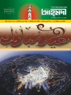 পাক্ষিক আহ্মদী - নব পর্যায় ৭৪বর্ষ | ৮ম সংখ্যা | ৩১ই অক্টোবর, ২০১১ইং | The Fortnightly Ahmadi - New Vol: 74 - Issue: 8 - Date: 31th October 2011