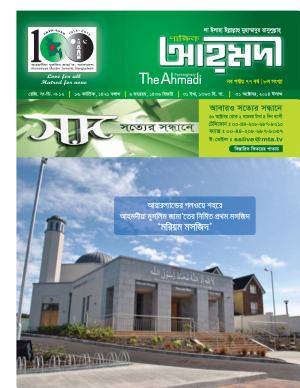 পাক্ষিক আহ্মদী - নব পর্যায় ৭৭বর্ষ | ৮ম সংখ্যা | ৩১শে অক্টোবর, ২০১৪ইং | The Fortnightly Ahmadi - New Vol: 77 - Issue: 8 - Date: 31th October 2014