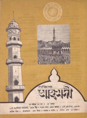 পাক্ষিক আহ্মদী - নব পর্যায় ৫৯ বর্ষ | ৫ম সংখ্যা | ১৫ই সেপ্টেম্বর ১৯৯৭ইং | The Fortnightly Ahmadi - New Vol: 59 Issue: 05 Date: 15th September 1997