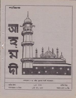 পাক্ষিক আহ্মদী - নব পর্যায় ২১ বর্ষ | ২১তম সংখ্যা | ১৫ই মার্চ, ১৯৬৮ইং | The Fortnightly Ahmadi - New Vol: 21 Issue: 21 - Date: 15th March 1968