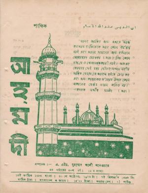 পাক্ষিক আহ্মদী - নব পর্যায় ৩০ বর্ষ | ১২তম সংখ্যা | ৩১শে অক্টোবর, ১৯৭৬ইং | The Fortnightly Ahmadi - New Vol: 30 Issue: 12 - Date: 31st October 1976