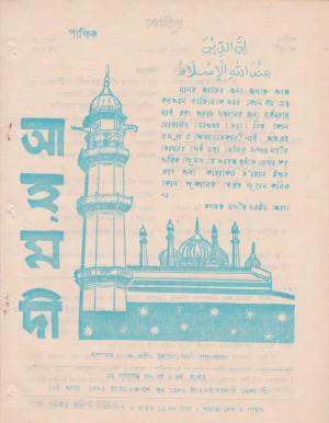 পাক্ষিক আহ্মদী - নব পর্যায় ৩৬ বর্ষ | ৪র্থ সংখ্যা | ৩০শে জুন, ১৯৮২ইং | The Fortnightly Ahmadi - New Vol: 36 Issue: 04 - Date: 30th June 1982
