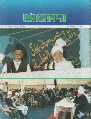 পাক্ষিক আহ্মদী - নব পর্যায় ৬২ বর্ষ | ৫ম সংখ্যা | ১৫ই সেপ্টেম্বর ১৯৯৯ইং | The Fortnightly Ahmadi - New Vol: 62 Issue: 05 Date: 15th September 1999