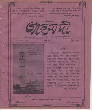 পাক্ষিক আহ্মদী - ০৮ বর্ষ | ২০তম সংখ্যা | ১৫ই নভেম্বর ১৯৩৮ইং | The Fortnightly Ahmadi - Vol: 08 Issue: 20 Date: 15th November 1938