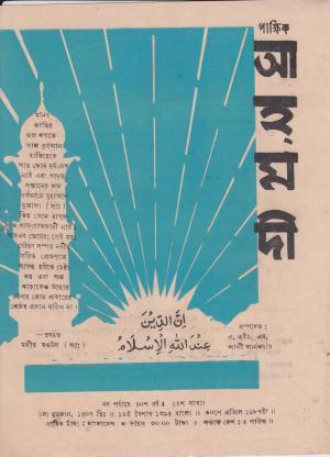 পাক্ষিক আহ্মদী - নব পর্যায় ৪০ বর্ষ | ২৪তম সংখ্যা । ৩০শে এপ্রিল ১৯৮৭ইং | The Fortnightly Ahmadi - New Vol: 40 Issue: 24 Date: 30th April 1987
