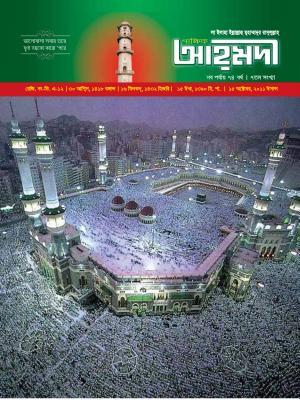 পাক্ষিক আহ্মদী - নব পর্যায় ৭৪বর্ষ | ৭ম সংখ্যা | ১৫ই অক্টোবর, ২০১১ইং | The Fortnightly Ahmadi - New Vol: 74 - Issue: 7 - Date: 15th October 2011