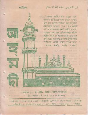 পাক্ষিক আহ্মদী - নব পর্যায় ৩০ বর্ষ | ১৬তম ও ১৭তম সংখ্যা | ৩১শে ডিসেম্বর, ১৯৭৬ ও ১৫ই জানুয়ারী, ১৯৭৭ইং | The Fortnightly Ahmadi - New Vol: 30 Issue: 16 & 17- Date:- Date: 15th January 1977