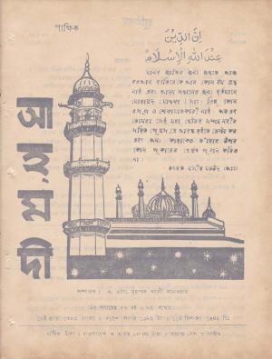 পাক্ষিক আহ্মদী - নব পর্যায় ৩৬ বর্ষ | ৮ম সংখ্যা | ৩১শে আগস্ট, ১৯৮২ইং | The Fortnightly Ahmadi - New Vol: 36 Issue: 08 - Date: 31st August 1982