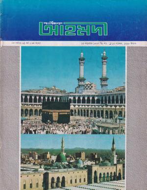 পাক্ষিক আহ্মদী - নব পর্যায় ৬১বর্ষ | ৯বম সংখ্যা | ১৫ই নভেম্বর ১৯৯৮ইং | The Fortnightly Ahmadi - New Vol: 61 Issue: 09 Date: 15th November 1998