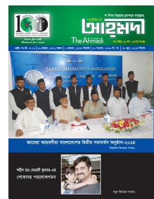 পাক্ষিক আহ্মদী - নব পর্যায় ৭৬বর্ষ | ২৪তম সংখ্যা | ৩০শে জুন, ২০১৪ইং | The Fortnightly Ahmadi - New Vol: 76 - Issue: 24 - Date: 30th June 2014