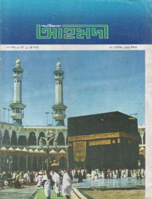 পাক্ষিক আহ্মদী - নব পর্যায় ৬২ বর্ষ | ৬ষ্ঠ সংখ্যা | ৩০শে সেপ্টেম্বর ১৯৯৯ইং | The Fortnightly Ahmadi - New Vol: 62 Issue: 06 Date: 30th September 1999