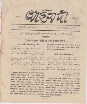 পাক্ষিক আহ্মদী - ১০ বর্ষ   ৩তম সংখ্যা   ১৫ই ফেব্রুয়ারী ১৯৪০ইং   The Fortnightly Ahmadi - Vol: 10 Issue: 03 Date: 15th February 1940
