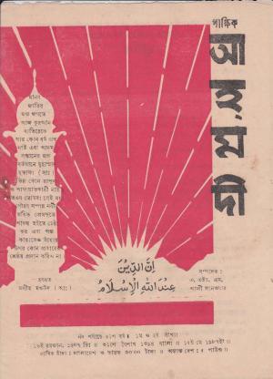 পাক্ষিক আহ্মদী - নব পর্যায় ৪১ বর্ষ | ১ম ও ২য় সংখ্যা । ১৫ই ও ৩১শে মে ১৯৮৭ইং | The Fortnightly Ahmadi - New Vol: 41 Issue: 01 & 02 Date: 15th & 31st May 1987
